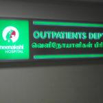 Outpatients Hospital Sign