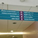 Hospital Signage Hyderabad